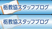 栃教協スタッフブログ
