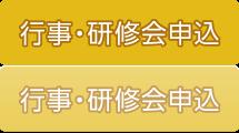 行事・研修会申込
