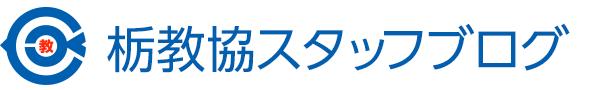 栃木県教職員協議会スタッフブログ