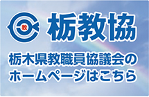 栃木県教職員協議会サイト